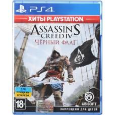 Игра PS4 Assasin's Creed IV. Черный флаг (Хиты PlayStation) [Blu-Ray диск]