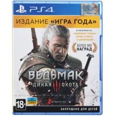 """Игра PS4 Ведьмак 3: Дикая Охота. Издание """"Игра Года"""" [Blu-Ray диск]"""